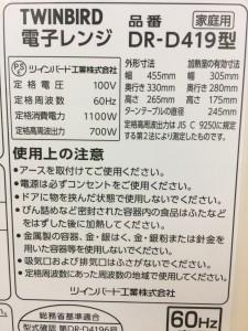 DR-D419