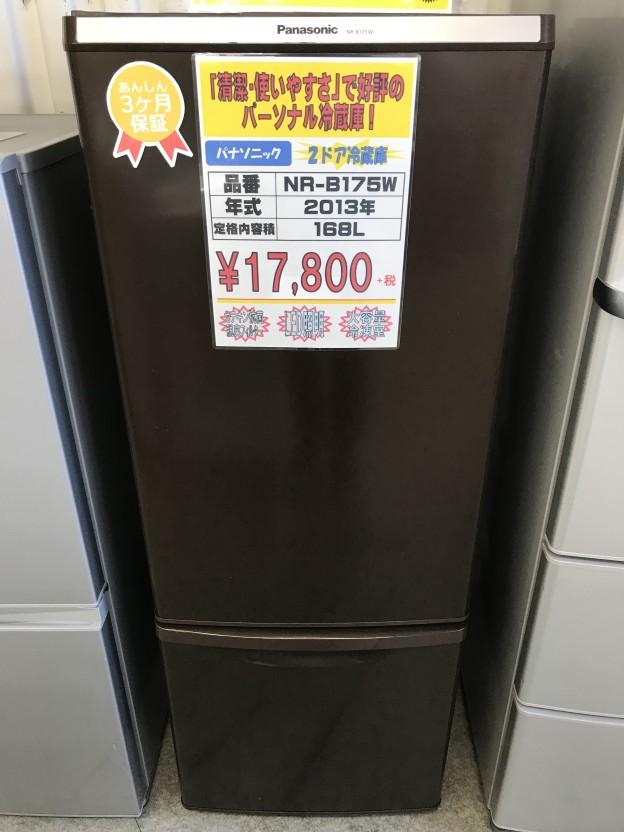 生活家電 Panasonic 2ドア冷蔵庫 NR-B175W 伊勢市松阪市