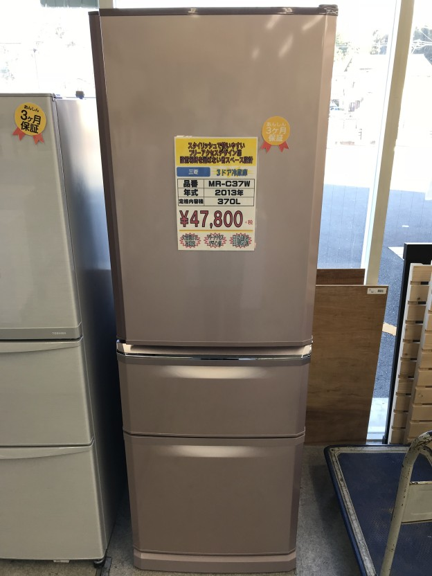 生活家電 MITSUBISHI 3ドア冷蔵庫 MR-C37W-P 伊勢市松阪市
