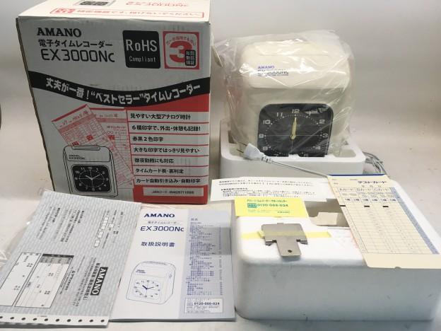 オフィス用品タイムレコーダー amano EX3000NC買取松阪