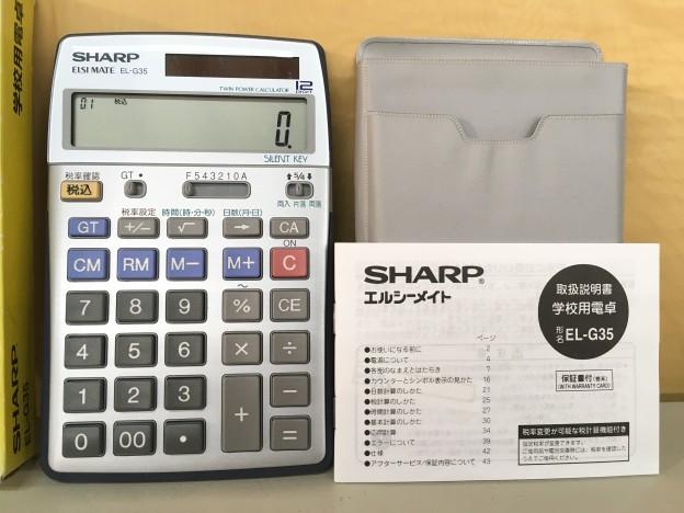 電卓SHARP EL-G35三重県松阪市伊勢市津市