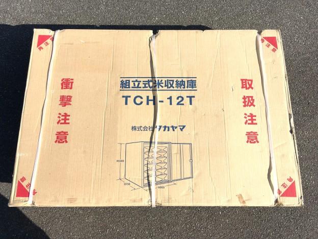 タカヤマ 米保管庫 TCH-12T松阪市買取