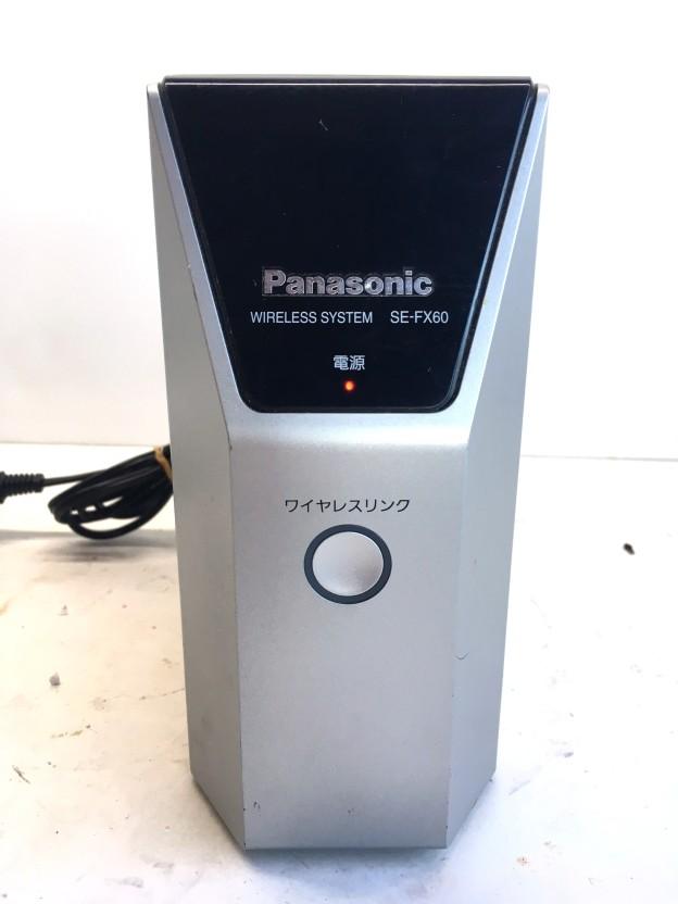 ワイヤレスシステムパナソニック SE-FX60松阪市買取強化