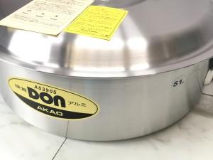アカオアルミ DON 外輪鍋 51cm