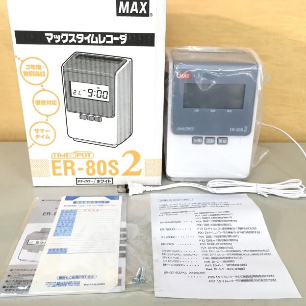 タイムレコーダーマックスER-80S2松阪伊勢買取