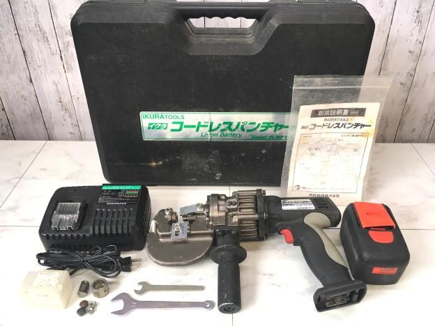 イクラ コードレスパンチャー IS-MP15LX松阪市買取強化