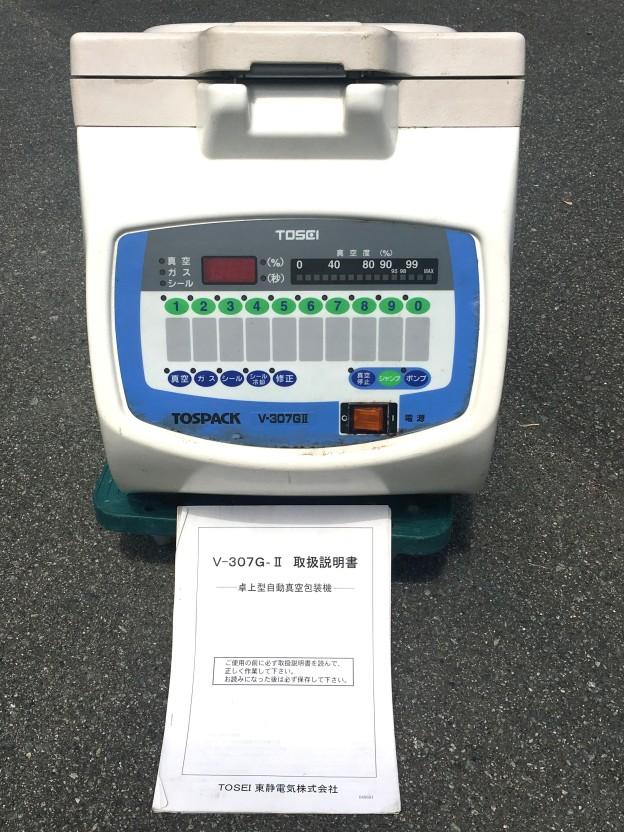 TOSEI 卓上型真空包装機 V-307GII松阪市伊勢買取