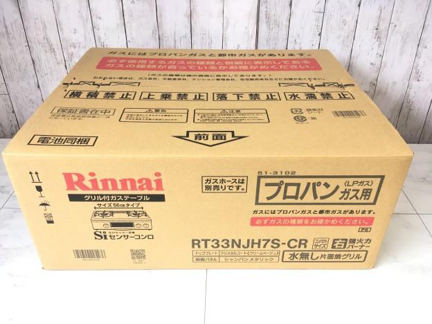 リンナイガステーブル RT33NJH7S-CR出張買取松阪伊勢