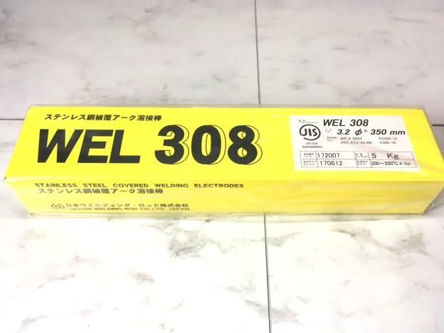 ステンレス鋼被覆アーク溶接棒 WEL308津松阪伊勢強化買取