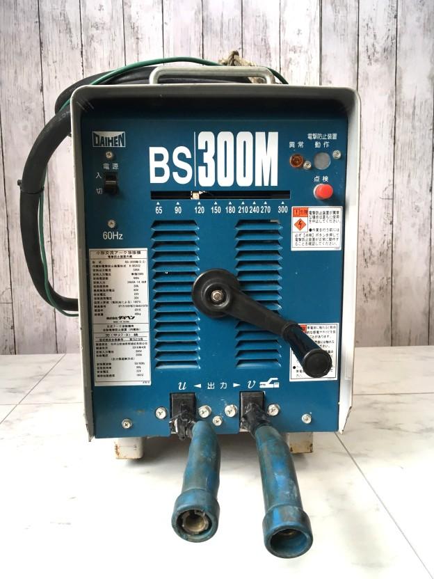 ダイヘン BS-3006M松阪市買取強化