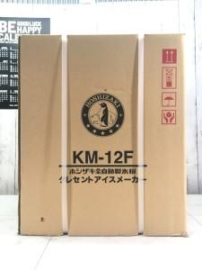 ホシザキ 全自動製氷機 クレセントアイスメーカー KM-12F