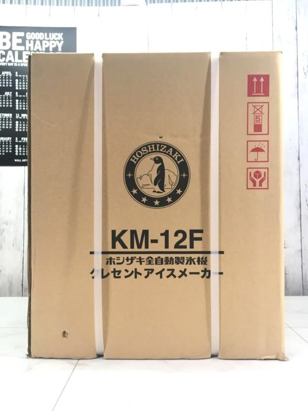 製氷機買取ホシザキKM-12F津市出張買取