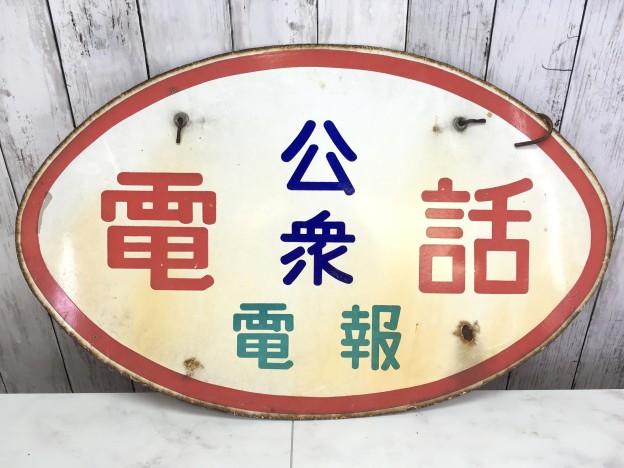 昭和レトロ ホーロー看板津伊勢松阪強化買取り!