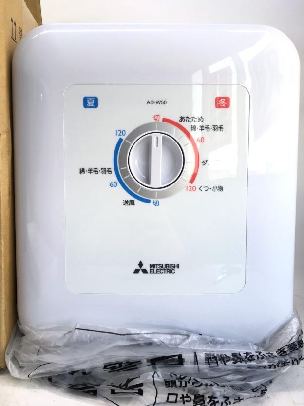 三菱 AD-W50-W ふとん乾燥機 松阪伊勢買取り強化