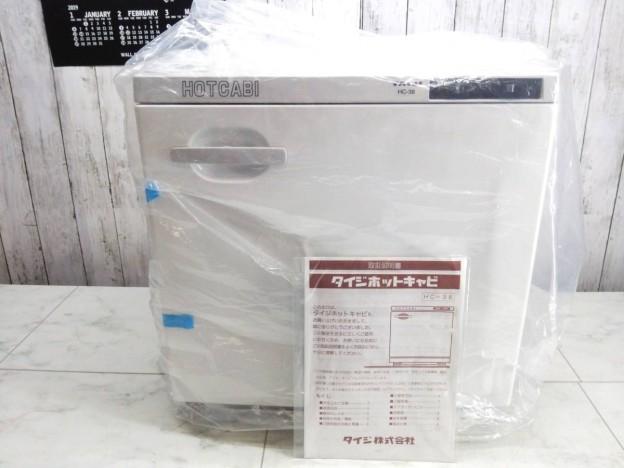 タイジ ホットキャビ タオルウォーマー HC-38津松阪伊勢強化買取